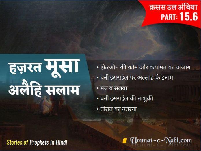 हज़रत मूसा अलैहि सलाम Prophet Musa Alaihi Salam Story in hindi Qasas ul Anbiya part 15.6