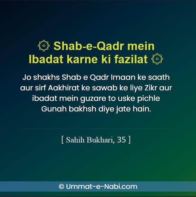 Shab-e-Qadr mein Ibadat karne ki fazilat Hadees Sahih Bukhari 35