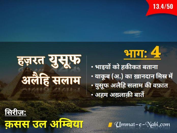 Prophet Yusuf Alaihi Salam Story in hindi part 4