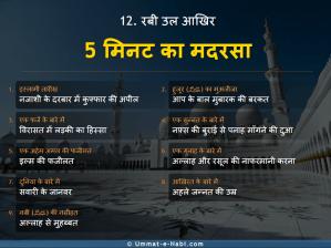 12 Rabi-ul-Akhir