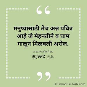 manushyasathi tech anna pavitra aahe je