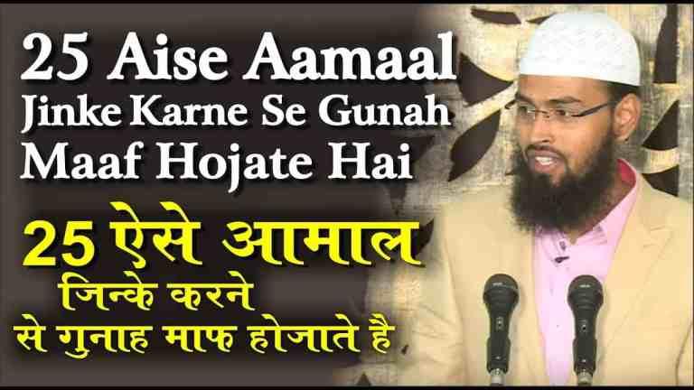 Gunah ko muaf karne wale 25 Aamal by Adv Faiz Syed