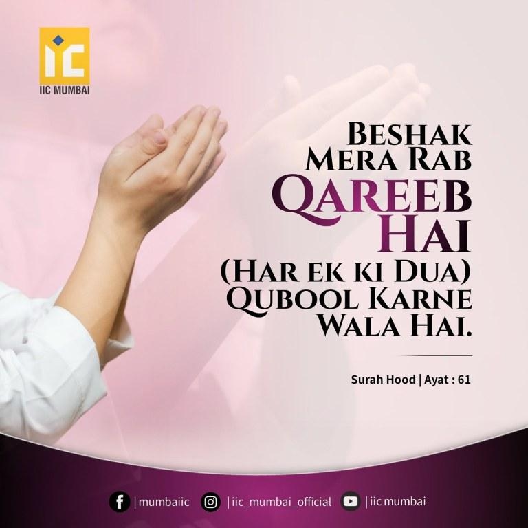 Beshaq Allah Har ek ki Dua Qabool Karne Wala hai