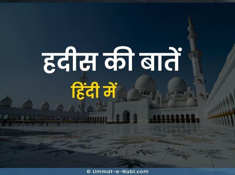 beautiful islamic hadees in hindi
