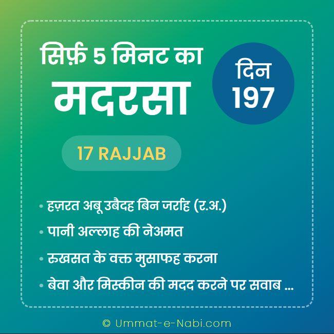 17 Rajjab
