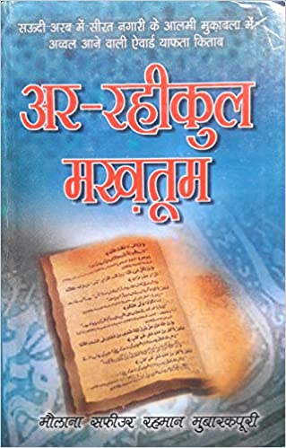 Ar Raheequl Makhtoom (Hindi)