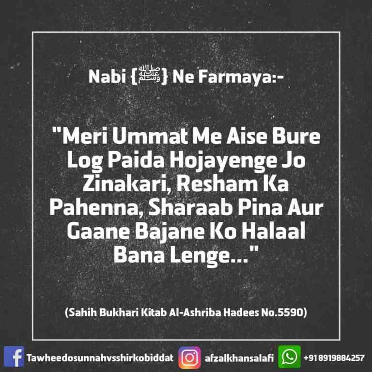 Meri Ummat me Aise Burey log Paida ho jayenge jo