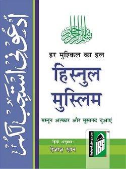 Hisnul-Muslim-hindi