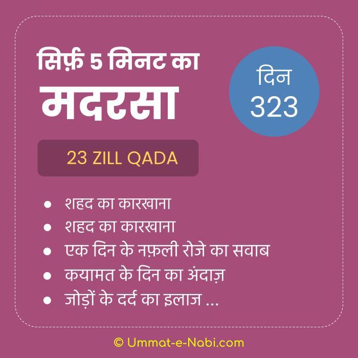 23 ZILL QADA | सिर्फ़ 5 मिनट का मदरसा