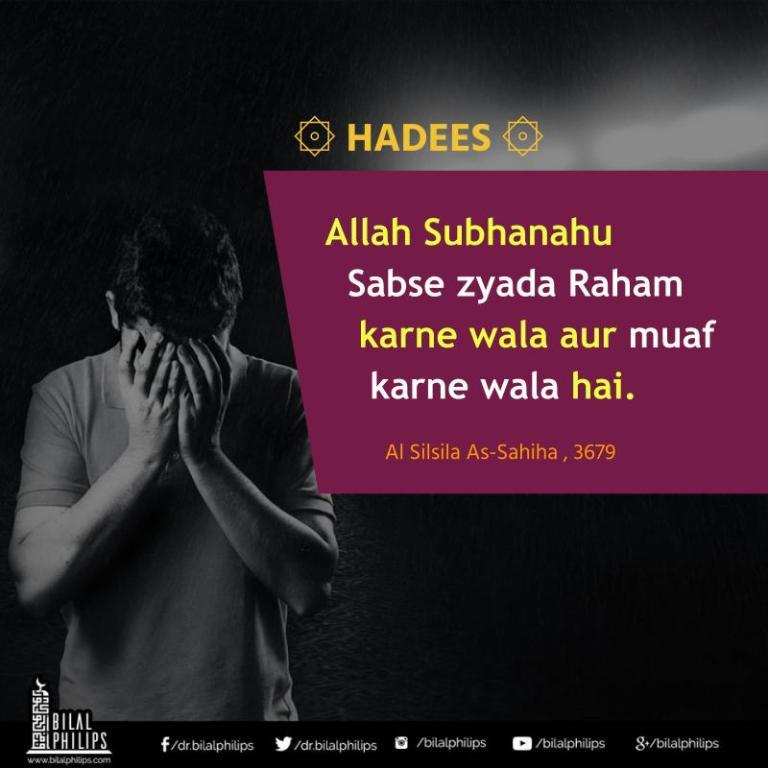 Hadith : Allah Subhanahu sabse zyada Raham karne wala aur Muaf karne wala hai