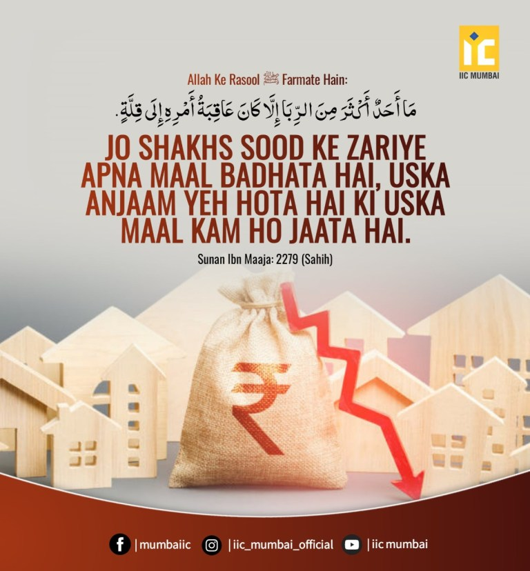Hadith: Jo Shakhs Sood ke Jarye apna maal badhata hai