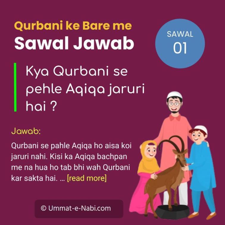 Kya Qurbani se pehle Aqiqah jaruri hai ?