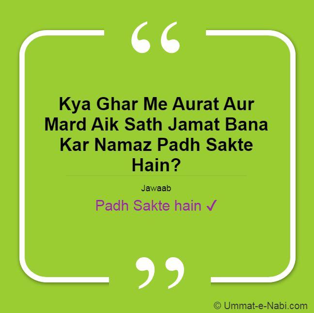 Ghar Me Aurat Aur Mard Aik Sath Jamat