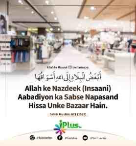 Hadees: Allah ke Nazdeek Sabse Napasandida Jagah bazar