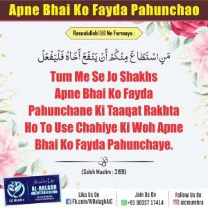 Apne Bhai ko Fayda Pahunchao