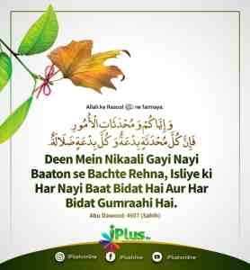 Hadees Of The Day | 25 September