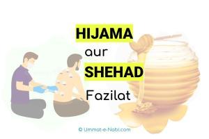 Hijama aur Shehad ki Fazilat