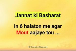 Jannat ki Basharat in 6 halaton me agar Mout aajaye tou ...