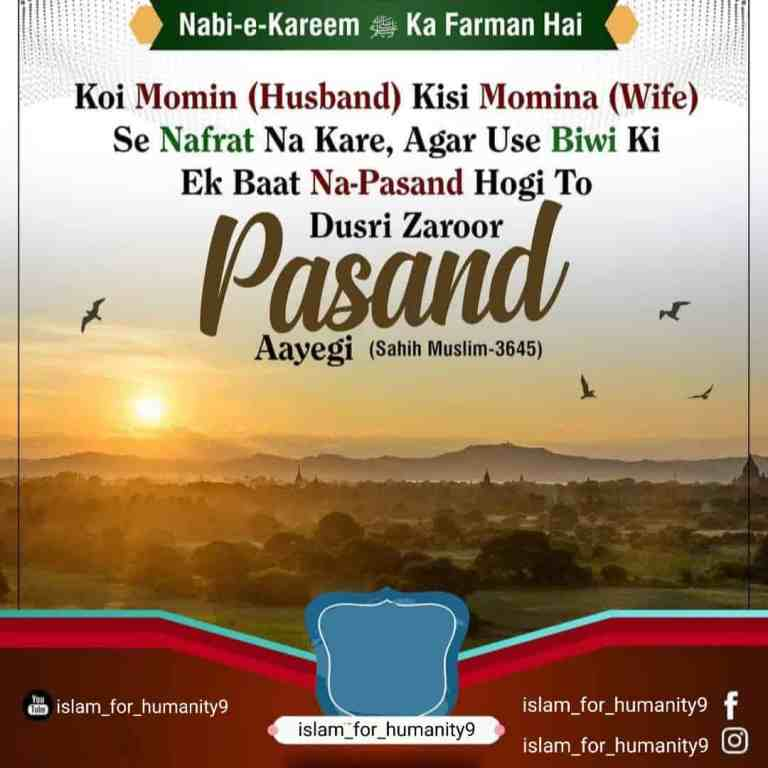 Hadees Of The Day   1 October