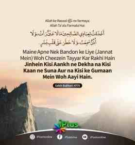 Hadees Of The Day | 22 September