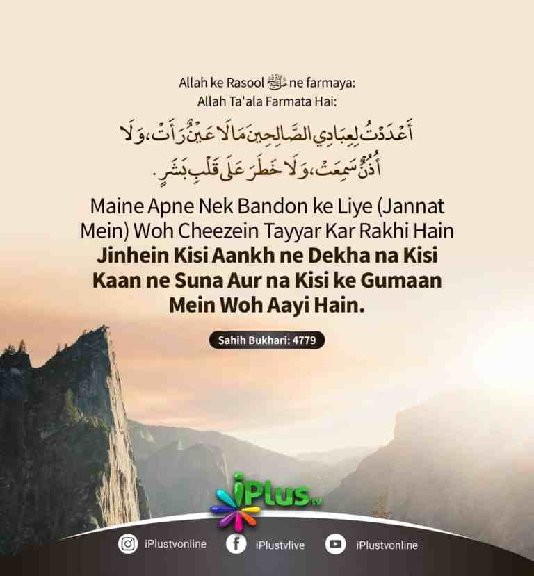 Hadees Of The Day   22 September