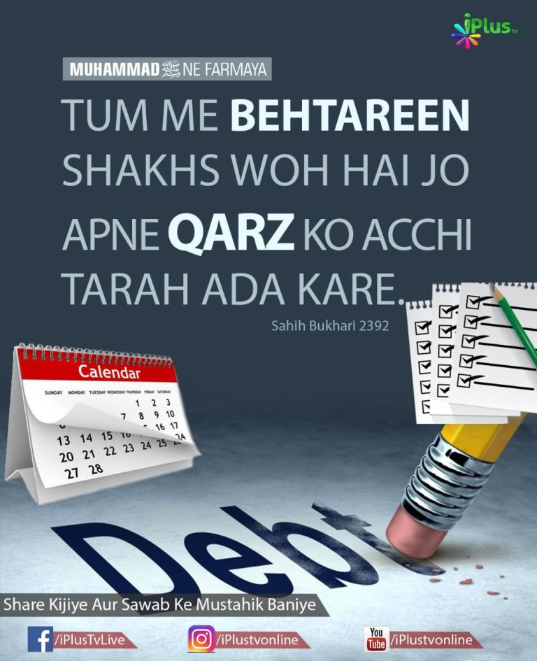 Karz Qarz ki Hadees, Hadith about debt