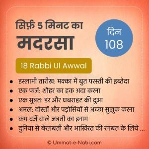 18 Rabi-ul-Awal | सिर्फ़ 5 मिनट का मदरसा