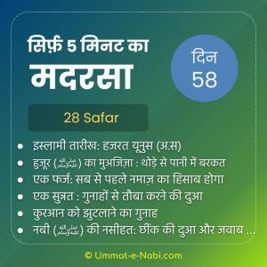 28. Safar | सिर्फ़ 5 मिनट का मदरसा