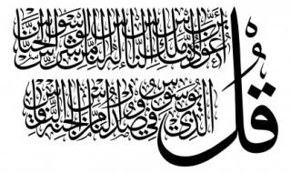 surat pendek al quran (3)