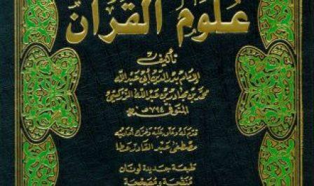 Nama Lain dari Al Quran (3)
