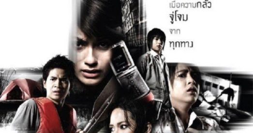 4bia phobia thai horror movie