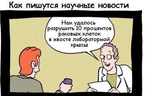 Анекдоты про учёных 1