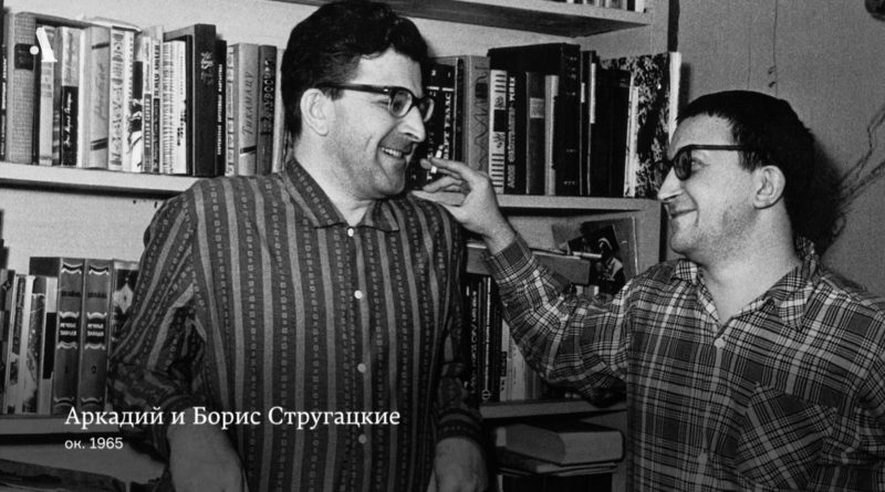 «О наследии АБС». Фантасты Стругацкие 1