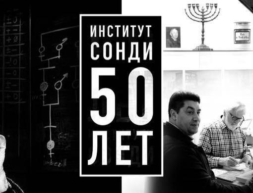 ИНСТИТУТУ СУДЬБОАНАЛИЗА СОНДИ - 50 ЛЕТ! 8