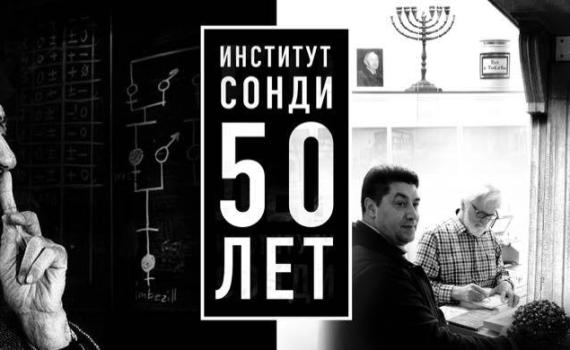 ИНСТИТУТУ СУДЬБОАНАЛИЗА СОНДИ - 50 ЛЕТ! 7