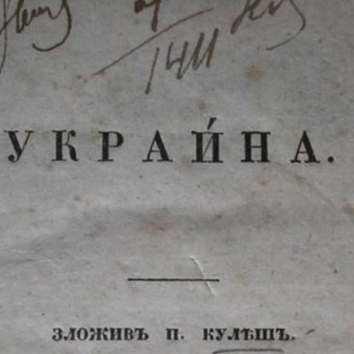 Создатель «кулишовки» — одной из ранних версий украинского алфавита. ПАНТЕЛЕЙМОН  КУЛИШ(1819-1897) 3