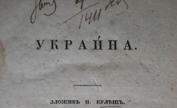 Создатель «кулишовки» — одной из ранних версий украинского алфавита. ПАНТЕЛЕЙМОН КУЛИШ(1819-1897) 13