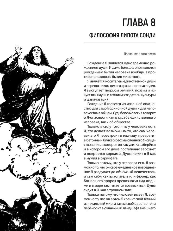 Увидела свет новая книга «Философия Сонди» 10