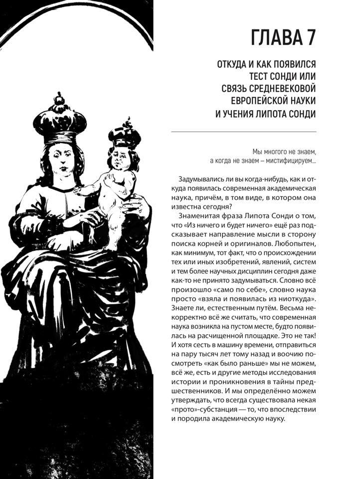 Увидела свет новая книга «Философия Сонди» 9