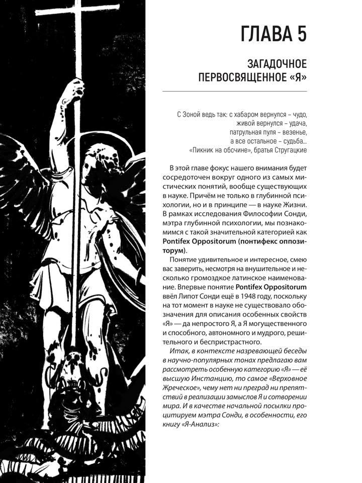 Увидела свет новая книга «Философия Сонди» 7