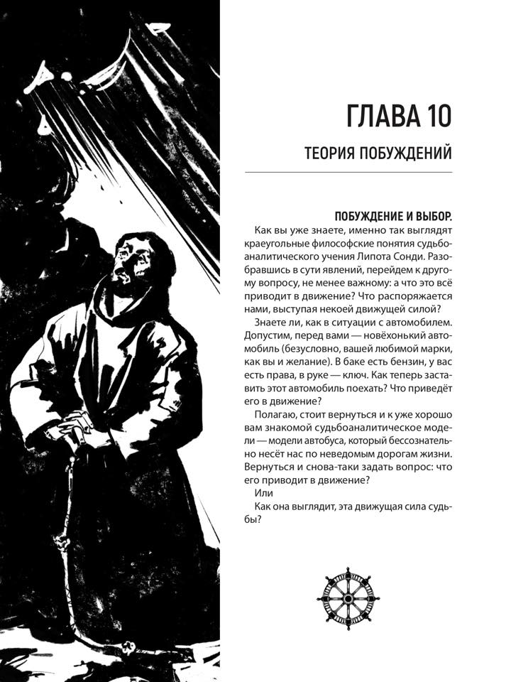 Увидела свет новая книга «Философия Сонди» 12