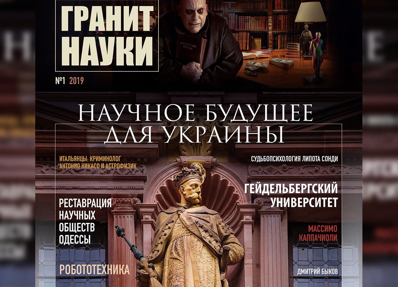 """№1/2019. Вышел печатный номер журнала """"Гранит Науки"""" 1"""
