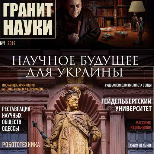 """№1/2019. Вышел печатный номер журнала """"Гранит Науки"""" 5"""