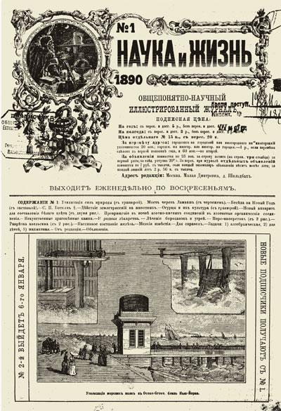 Утилизация сил природы (статья из журнала «Наука и жизнь» № 1, 1890 г.) 2