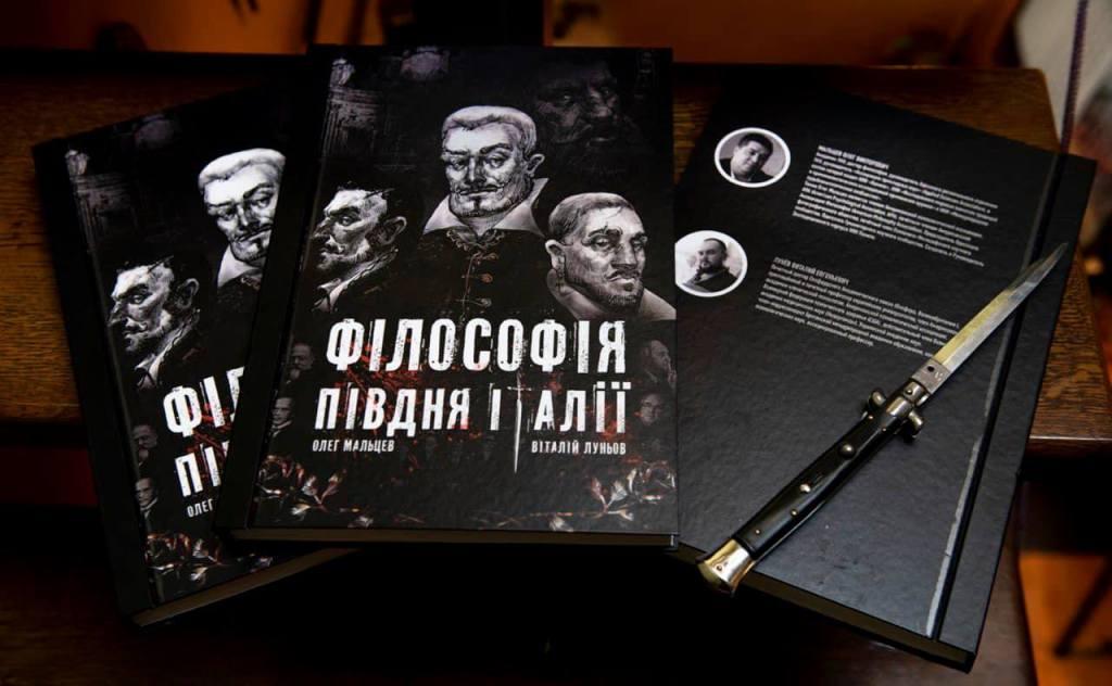 Выход долгожданной монографии «Философия юга Италии» состоялся в Киеве 12