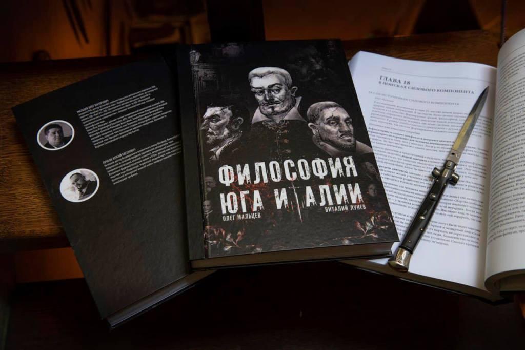 Выход долгожданной монографии «Философия юга Италии» состоялся в Киеве 2