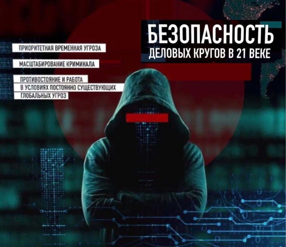 К чему идет мир? Концепция безопасности в условиях угроз XXI века 2