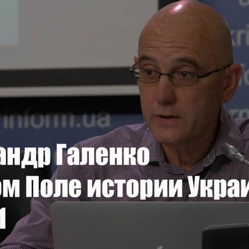 Александр Галенко о Диком Поле истории Украины 9
