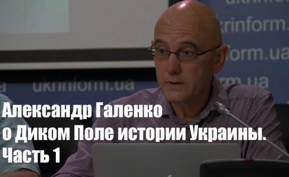 Александр Галенко о Диком Поле истории Украины 3