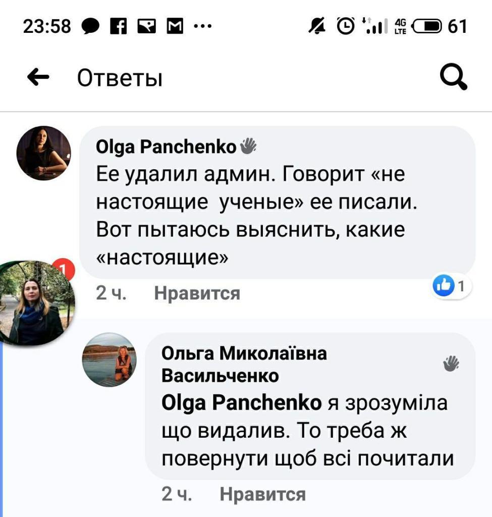 А судьи кто? Порочная политика в украинской науке 27